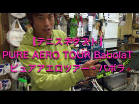 テニスネクストPURE AERO TOUR BabolaTピュアアエロツアー・バボラ