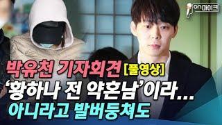 """[풀영상] JYJ 박유천(PARK YU CHUN) """"긴급 기자회견, '황하나 마약' 관..."""