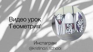Видео урок «Геометрия»