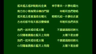 方芳-搖太陽DJ版-Remix-中文舞曲 Chinese