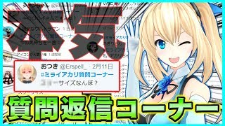 【質問コーナー】ミライアカリの〇サイズ公開!?