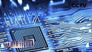 [中国新闻] 数说中国经济 专家:中国芯片产业前景可期 | CCTV中文国际