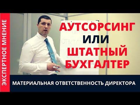 Аутсорсинг или штатный бухгалтер | Материальная ответственность директора