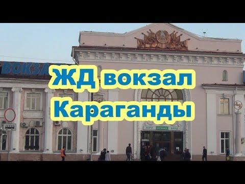 ЖД вокзал Караганды и памятник Сатпаеву