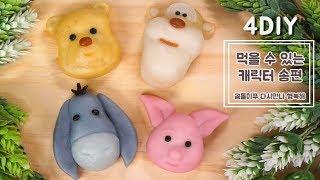 4 DIY 먹을수 있는 캐릭터 송편 만들기!!  리아루아 RiaRua