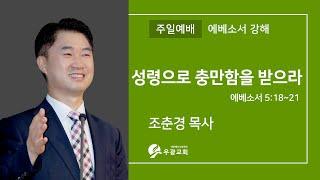 (211010) 주일예배 / 실시간예배 / 우광교회 / 에베소서 강해