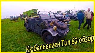 Фольксваген Кюбельваген Обзор и История. Армейские легковые автомобили Вермахта