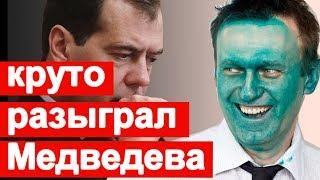Навальный жестока РАЗЫГРАЛ Медведева  Симоньян в шоке Галкин так не шутит #СамолетСветланыМедведевой