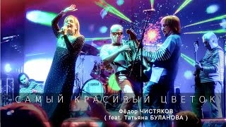 Фёдор Чистяков Feat. Татьяна Буланова - Самый Красивый Цветок
