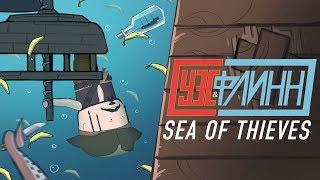 ⚓️ Вся суть Sea of Thieves за 5 минут (или больше)