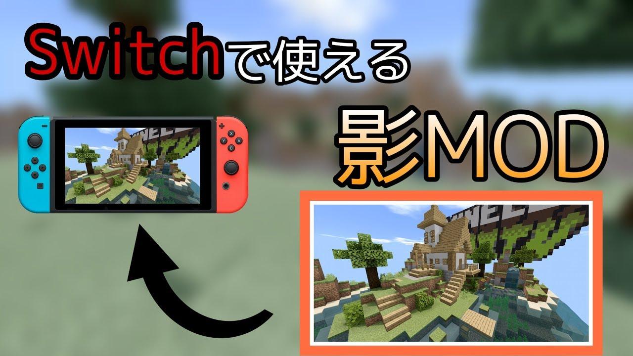 Ps4 switch マイクラ
