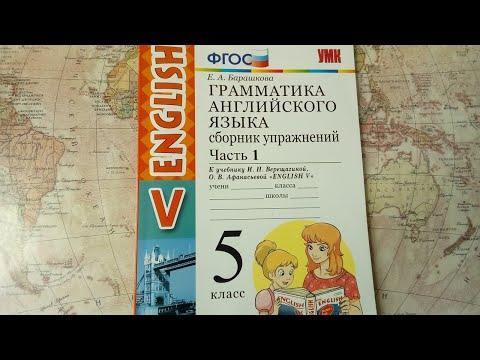 № 9 (Lesson 1) ГАЯ. 5 класс. Часть 1