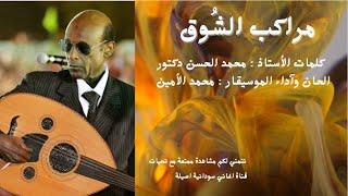 الموسيقار محمد الامين - مراكب الشوق - كامله
