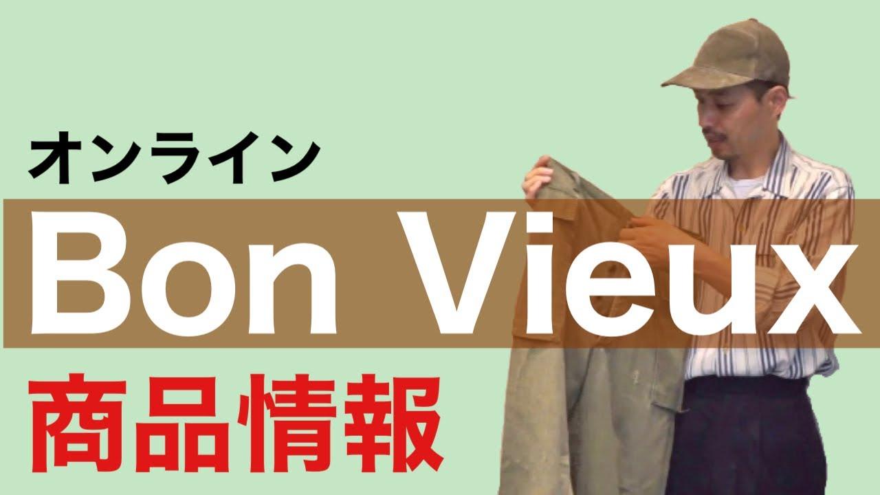 Bon Vieux オンライン販売 商品情報