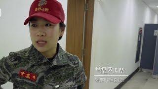 귀신 잡는 해병대의 유일 여군 교관,  해병대 교육훈련단 교관 박민지 대위