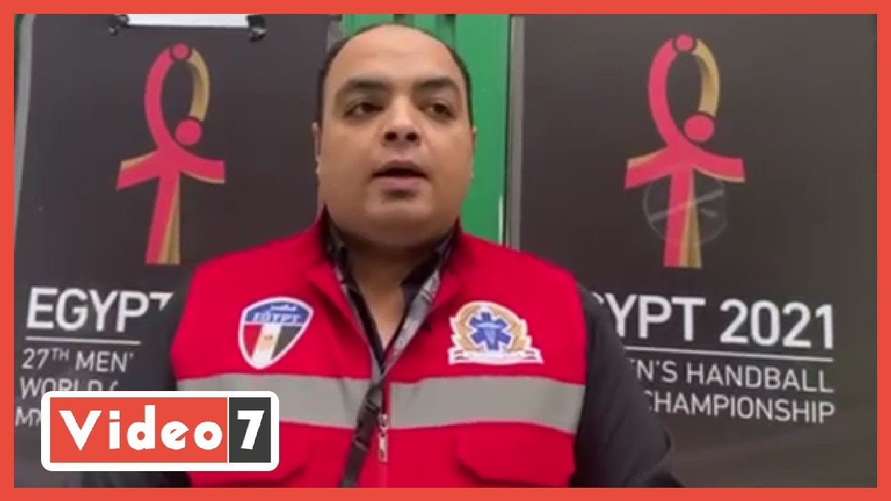 طبيب اسعافات بطولة العالم لليد يروى تفاصيل خياطة قميص الأحمر بأبرة الغرز  - 16:59-2021 / 1 / 25