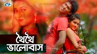 Thoi Thoi Valobasha | Arfin Rumey | Porshi | Bangla Movie Song | FULL HD