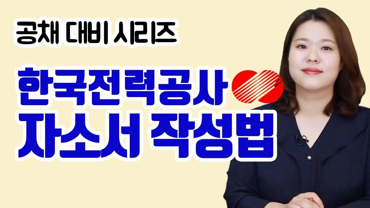 [한국전력공사 채용] 2020년도 하반기 대졸수준 신입사원 자소서 작성법