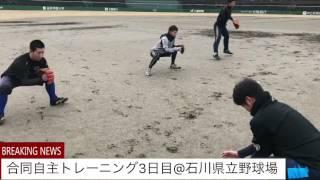 2017年石川ミリオンスターズ合同自主トレーニング3日目