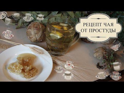 Имбирный чай от простуды. Рецепт.