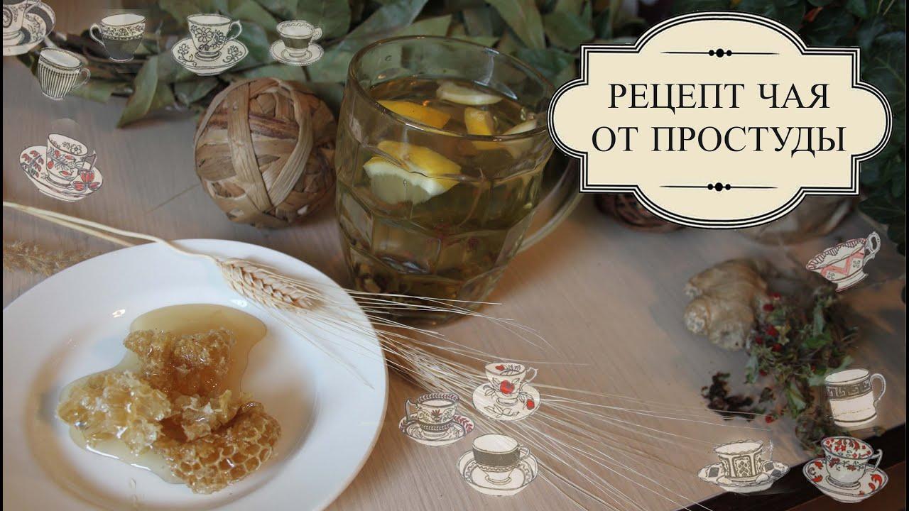 рецепт имбирь от простуды