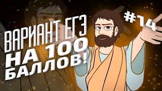 ВАРИАНТ #14 ЕГЭ 2021 ФИПИ НА 100 БАЛЛОВ (МАТЕМАТИКА ПРОФИЛЬ)