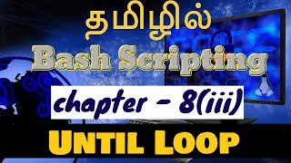 Shell scripting in tamil - Bash scripting - Chapter 8 - until loop - Payilagam