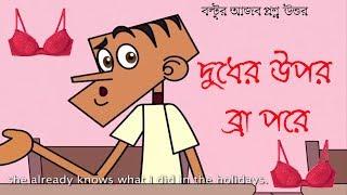 দুধের উপরে ব্রা পরে || Bangla Funny Dubbing Jokes || Dudher Upore Bra Pore || TecH TamiM