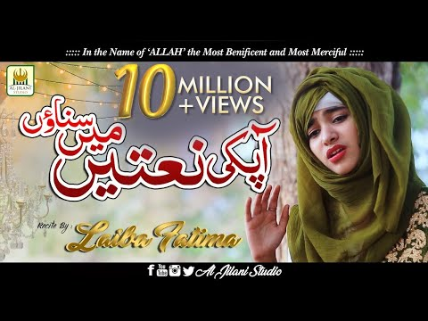 New Naat 2019 - Apki Naatein - Heart Touching Kalam - Laiba Fatima - R&R Al Jilani Studio