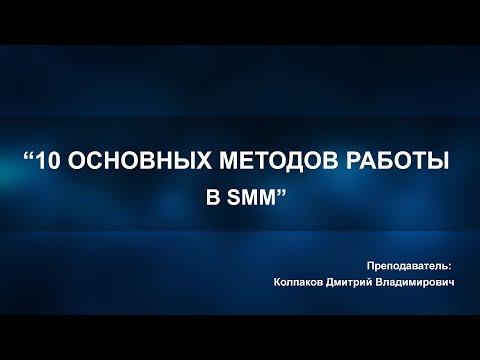 10 основных инструментов работы в SMM