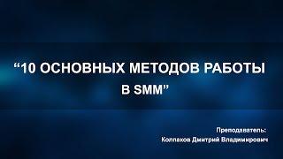 видео Услуги Smm продвижения | Реклама в социальных сетях