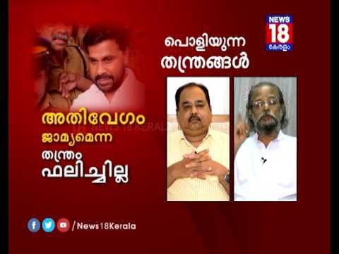 ദിലീപിന്റെ ജാമ്യമോഹം തടഞ്ഞത് സര്ക്കാര് തന്ത്രമോ? | PRIME DEBATE | 18th Aug 2017│News18 Kerala