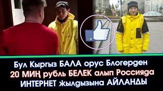 Россияда ИНТЕРНЕТ жылдызы БОЛГОН Кыргыз БАЛАНЫН видеосу ХИТ болду | Акыркы Кабарлар