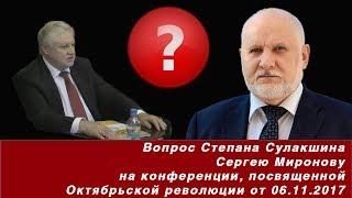Вопрос Степана Сулакшина Сергею Миронову