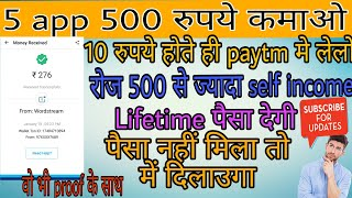 Earn money for this app ||Lifetime देगी paytm कैश || super लूट || best for Everyone || Paytm Hero