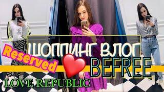 ШОППИНГ ВЛОГ СУПЕР НАХОДКИ BEFREE LOVE REPUBLIC RESERVED
