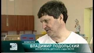 В Челябинском детсаду работает единственный мужчина-воспитатель