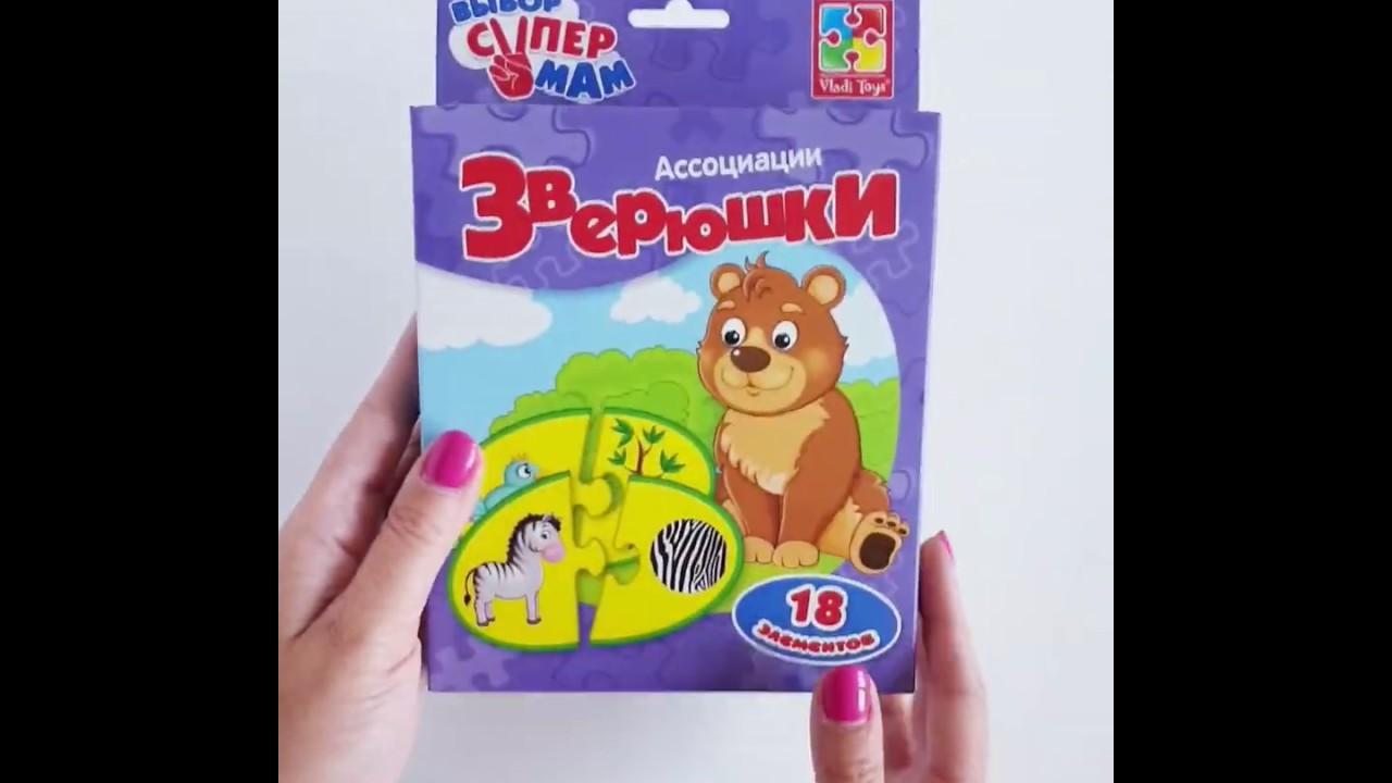 Vladi Toys VT1901-35 Ассоциации Зверюшки
