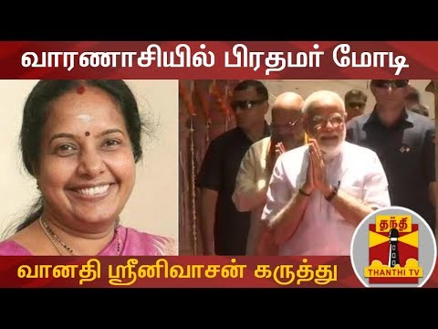#PMModi #ModiinVaranasi #VanathiSrinivasan வாரணாசியில் பிரதமர் மோடி - வானதி ஸ்ரீனிவாசன் கருத்து | PM Modi in Varanasi | Thanthi TV  Uploaded on 27/05/2019 :   Thanthi TV is a News Channel in Tamil Language, based in Chennai, catering to Tamil community spread around the world.  We are available on all DTH platforms in Indian Region. Our official web site is http://www.thanthitv.com/ and available as mobile applications in Play store and i Store.   The brand Thanthi has a rich tradition in Tamil community. Dina Thanthi is a reputed daily Tamil newspaper in Tamil society. Founded by S. P. Adithanar, a lawyer trained in Britain and practiced in Singapore, with its first edition from Madurai in 1942.  So catch all the live action @ Thanthi TV and write your views to feedback@dttv.in.  Catch us LIVE @ http://www.thanthitv.com/ Follow us on - Facebook @ https://www.facebook.com/ThanthiTV Follow us on - Twitter @ https://twitter.com/thanthitv