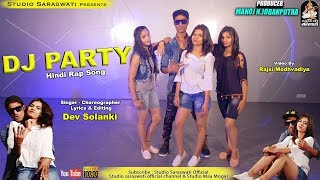 D J PARTY | Hindi RAP Song | हिंदी रेप सोंग २०१८ | DEV SOLANKI | Produce By STUDIO SARASWATI