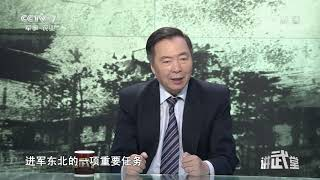 《讲武堂》 20190713 名将摇篮(四)东北老航校| CCTV军事
