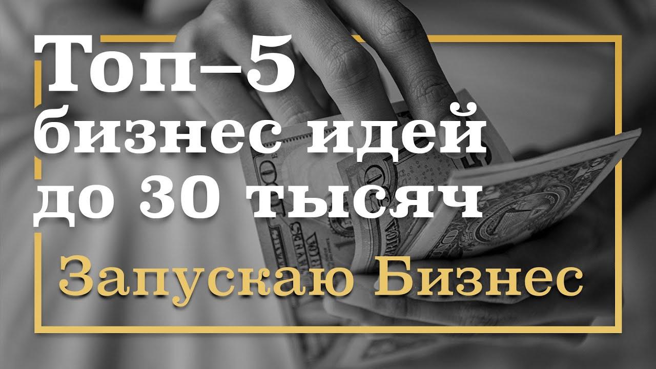 ТОП-5 ИДЕЙ для Первого Бизнеса БЕЗ ВЛОЖЕНИЙ | 5 Идей для Первого Бизнеса без Вложений или с Вложениями до 30 Тыс. Бизнес Идеи 2019