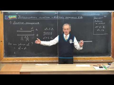 Урок 100 (осн). Коэффициенты линейного и объемного расширения тел