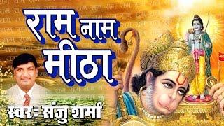 बेस्ट राम भजन  || राम नाम मीठा || Devotional Shree Ram Bhajan || Sanju Sharma # अम्बे भजक्ति
