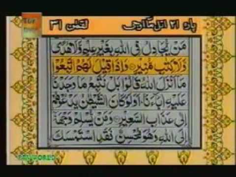 Surah Luqman With urdu Translation Full