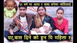 ११ बर्ष मा आमा र बाबा बनेका जोडिलाई घर्,बास दिने को हुन यि महिला Bhawana Basnet ||