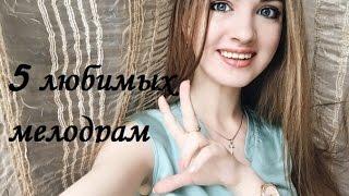 Достойные фильмы / 5 любимых мелодрам