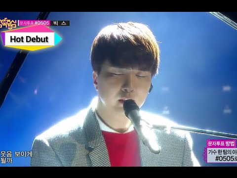 [HOT DEBUT] Yoon Hyun Sang- When would it be, 윤현상 (Duet. 아이유) - 언제쯤이면, Show Music core 20141101