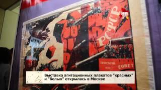 Выставка агитационных плакатов ''красных'' и ''белых'' открылась в Москве