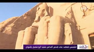 الأخبار – الشمس تتعامد على قدس أقداس معبد أبوسمبل بأسوان